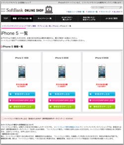米国でのiPhone5S 、5C、iPhone5の価格比較で日本での本体一括価格を予想。