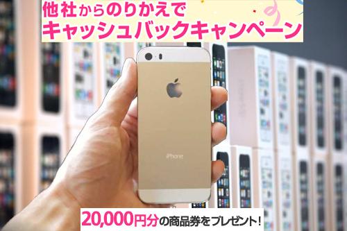 「iPhone 6」 曲面ガラスでディスプレイ5.5インチと大きくなる?