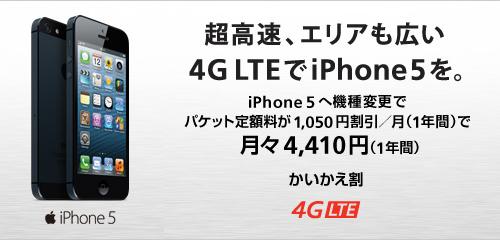 iPhone5Sの発売日やiPhone Math (Plus)等の噂