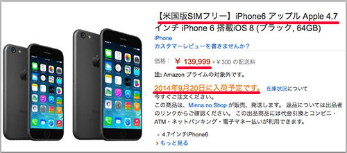 【米国版SIMフリー】iPhone6 4.7インチモデルがアマゾンで予約開始されています。