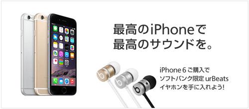 iPhone6s iPhone7 未来のデザインはどうなる?【歴代から予想する】