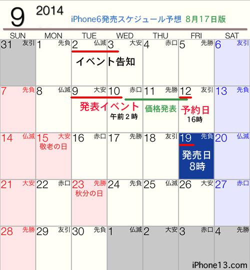 """<br />iPhone6L 6L発売日予約開始日カレンダー予想""""><br /><BR><br />(※5.5インチモデルの発売が遅れるとの噂もあります。5.5インチとされるiPhone 6Lが、去年のiPhone5sのように生産が追いついていなかったら、事前予約なしで発売日から実質予約開始という形になるかもしれません。)</p> <p><BR><BR><br />発表イベントは<strong>日本時間では9月10日(水)午前2時</strong>。夜中にまずAppleからアメリカでのiPhone 6とiPhone 6Lの価格と各国での発売日を発表!※日本はいつも第一国<br /><BR><BR><br />そして去年通りなら夜が明けた日本では10日(水)<br /><BR><BR><br />まずドコモ ソフトバンク auが予約開始日の日程の案内を出す。そして予約開始日の12日(金)ぎりぎりまで各キャリアの駆け引きが続き、価格や料金、キャンペーンなどの発表する。<br /><BR><BR><br />カレンダーを見ると発表からたった2日で予約開始されるので、早く在庫確保したい方はこの短期間で以下の事を決めないといけないかもしれません。※まだ正式に決まっいる訳ではありませんが<br /><BR><BR><br /><font color="""