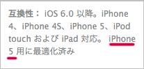 iphone6の記述3