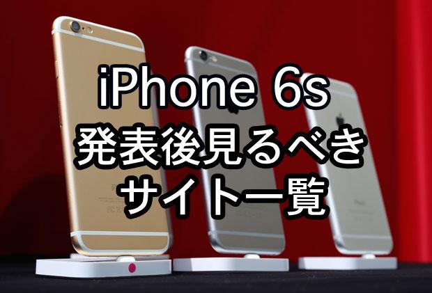 そろそろiPhone6s/Plus 予約の準備を!予約開始日は9/10か9/12と予想!