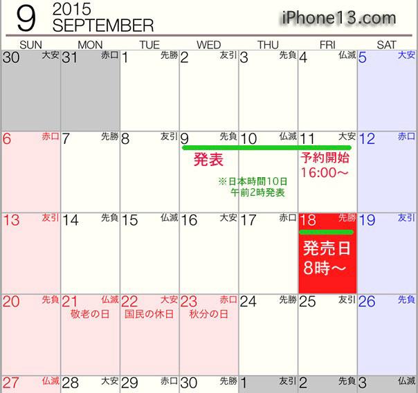 iphone6s-carender01.jpg