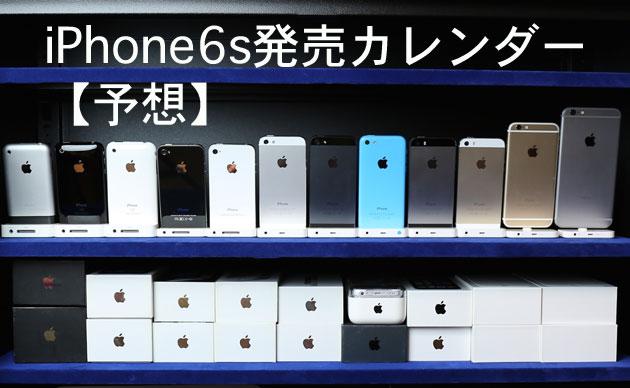 iphone6s-carender474A1625.jpg