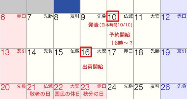 iphone6s91016.jpg