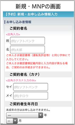 iPhone6新規契約予約画面