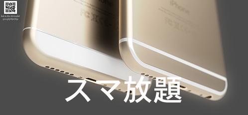 iPhone6スマ放題