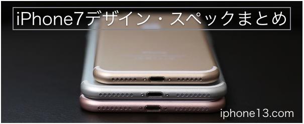 iphone7specmatome.jpg