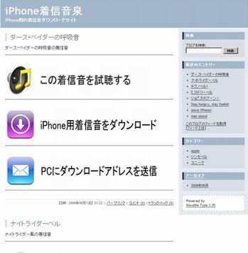 iphone着信音泉