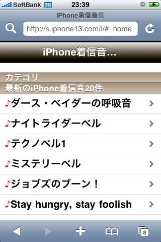 iphone最適サイト着信音泉