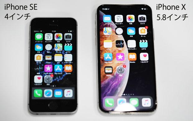 4インチユーザーはiPhoneXSとiPhoneXCどちらを予約するべきか?SE2は今後出ないの?