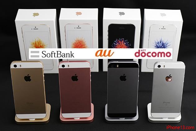 iPhone7の噂や発売日の予想!そして新型iPhoneの予約攻略をチェック!