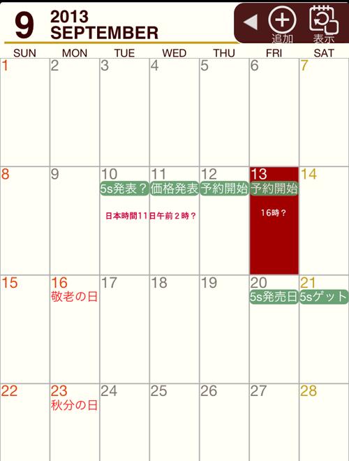 iphone5s発売カレンダー1