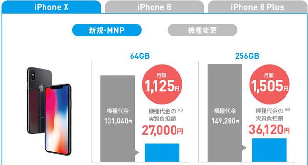 iphonex-h48.jpg