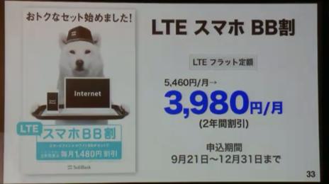 「4G/LTE スマホ BB 割」