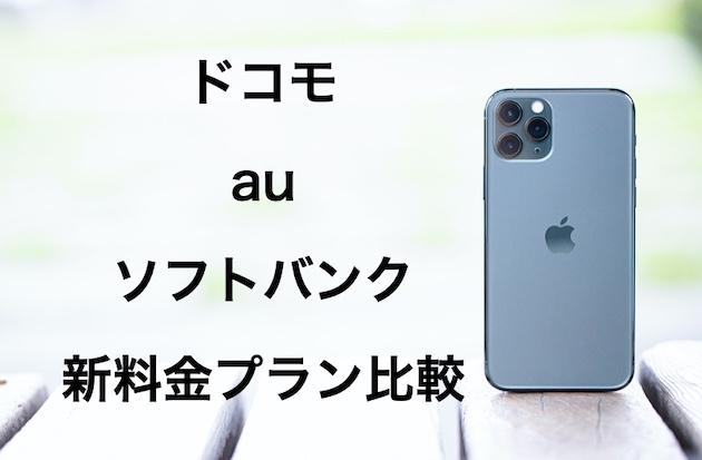 ドコモ・au・ソフトバンクの新料金プランをサクッと解説!iPhoneにはどの新プランがベスト?