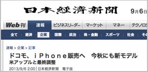 """日経新聞<br />""""><BR><BR><br />「NTTドコモが米アップルのスマートフォン(スマホ)「iPhone(アイフォーン)」を発売する見通しとなった。<strong>今秋にも新モデルの販売を始める</strong>。販売ノルマなどの条件面で両社が折り合い、細部の詰めに入った。」</p> <p><BR><BR><br />と報じています!!ついでに<a href="""