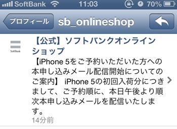 iPhone 5 発売開始!在庫、納期、入荷状況は?