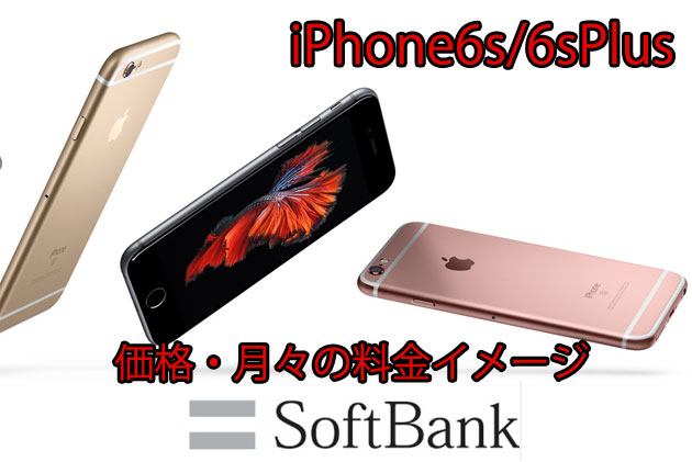 iPhone6s/Plus 全キャリアオンラインショップ予約入荷状況一覧【随時更新】