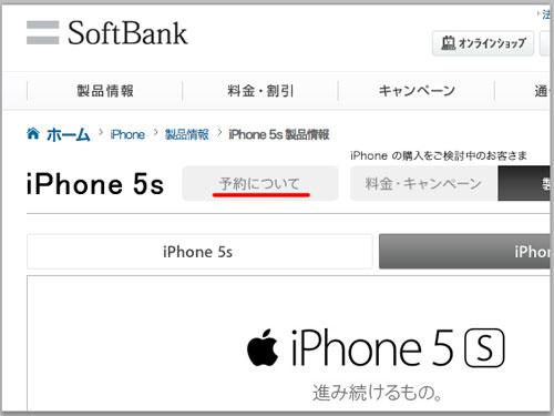 iphone5s背面