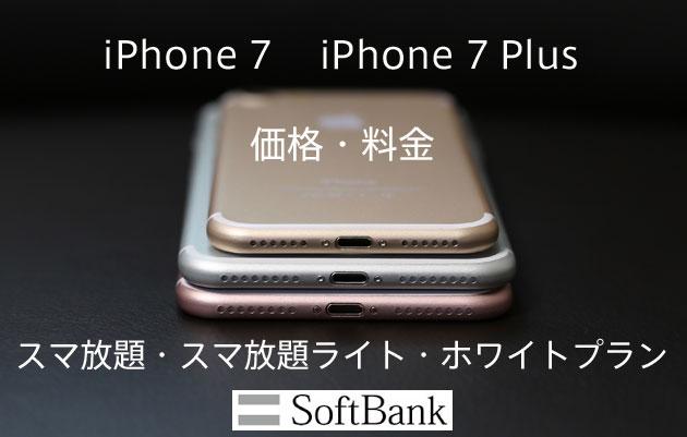 ソフトバンクiPhone7/7Plusの値段・料金プランから見る月々の支払いイメージ【スマ放題/スマ放題ライト/ホワイトプラン】