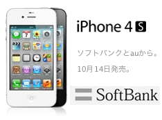 au iPhone4Sの新規・機種変更価格、料金プランが判明、16時から予約開始!