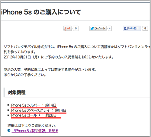iPhone5sソフトバンク入荷予定 納期