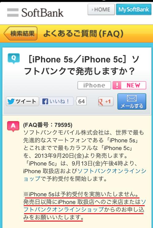iphone5s予約なし