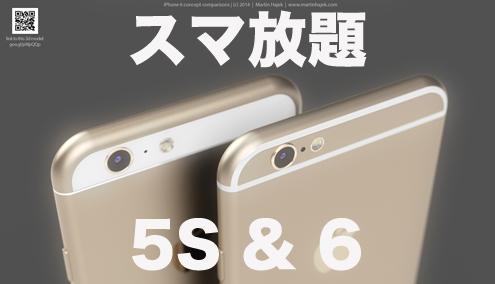 iPhone6に機種変更する時の料金プラン!スマ放題とホワイトプラン問題と6 6Lの価格予想