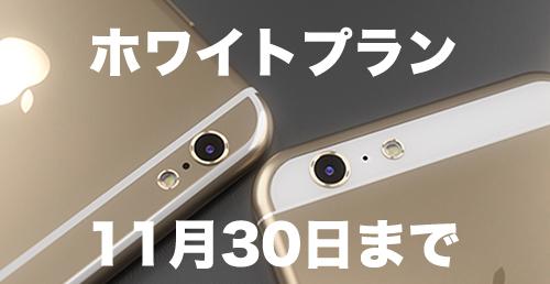 iPhone6の発表イベント9月9日決定!日本での発売日は9月19日?予約開始日は9月12日?