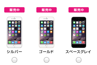 「iPhone6 」