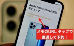 iPhone13 予約開始時間に直通でお目当てのモデルを速攻在庫確保する方法(simフリー)