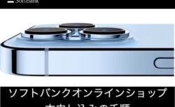 iPhone 13 Pro ソフトバンクオンラインショプ本申し込み方法の手順